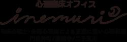 心理臨床オフィスinemuri
